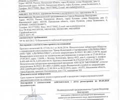 ИП Сурков В. В