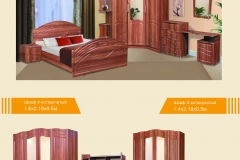 Модульная спальня Клеопатра МДФ