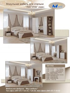 Модульная система спальни № 2